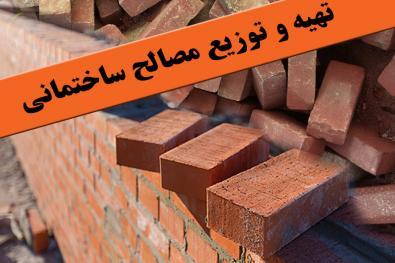 مصالح ساختمانی قائم