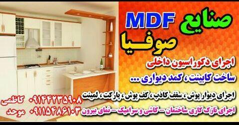 صنایع MDF صوفیا