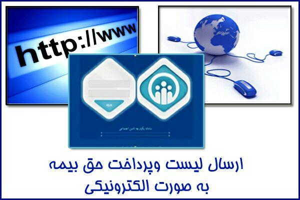 ارائه لیست بیمه ومالیات افشاری